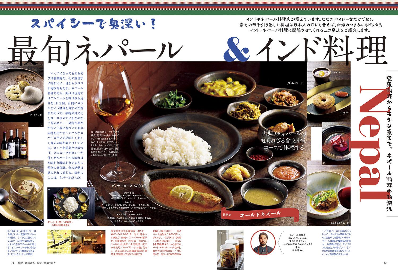 Otonano shumatsu curry 03 04