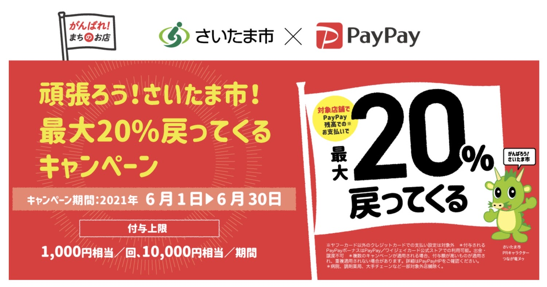 Paypay saitama 202106