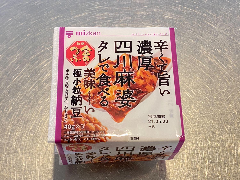 辛くて旨い濃厚四川麻婆タレで食べる美味〜い極小粒納豆 01 04