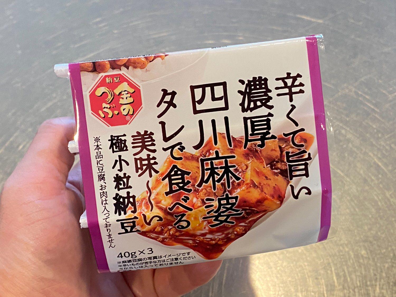 辛くて旨い濃厚四川麻婆タレで食べる美味〜い極小粒納豆 02 04