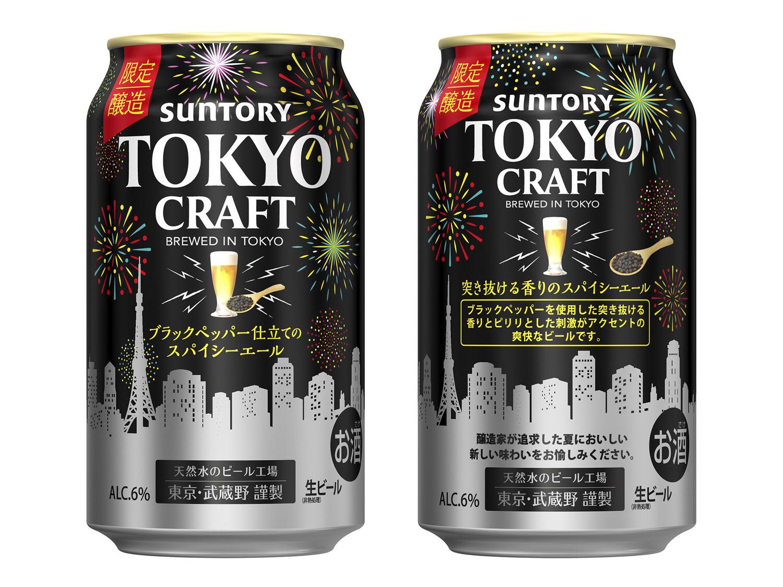 Tokyo craft spicy ale 01 04