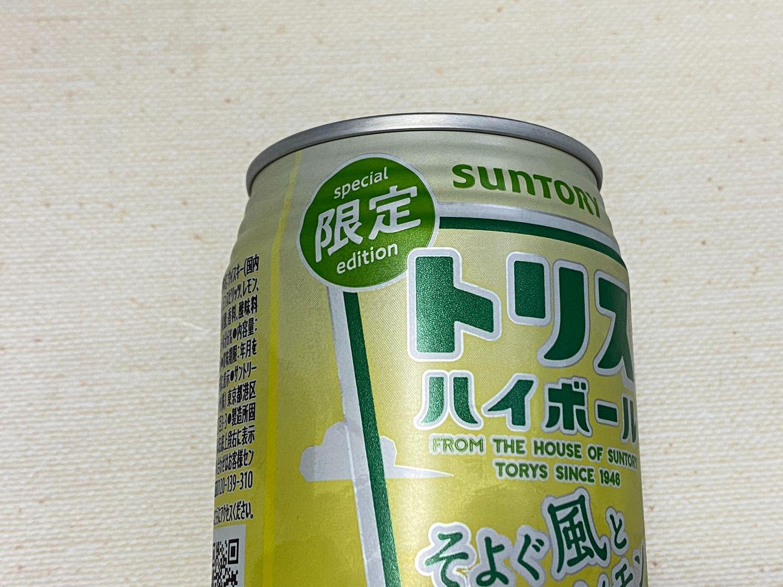 「トリスハイボール缶〈そよぐ風とレモン〉」 04 04
