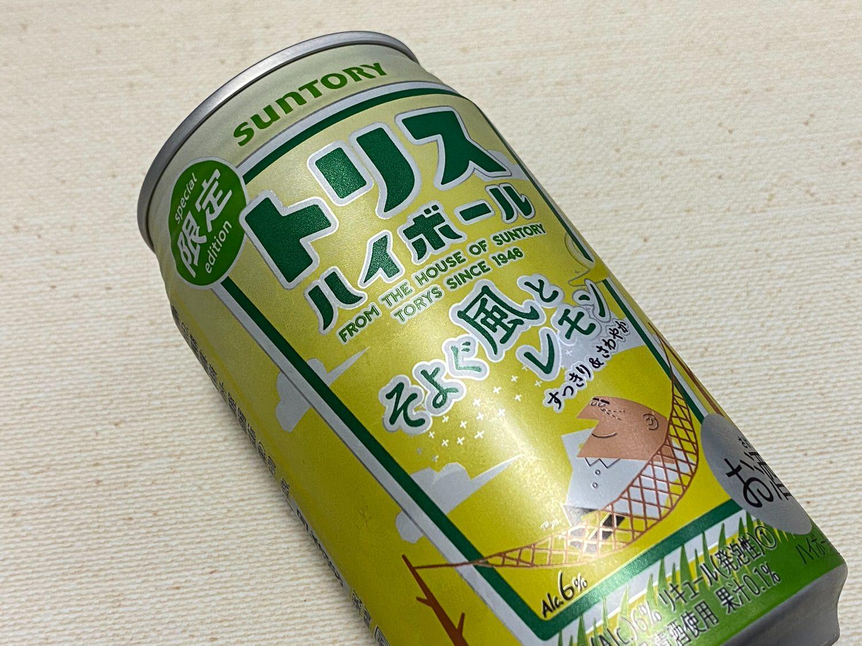 「トリスハイボール缶〈そよぐ風とレモン〉」 05 04