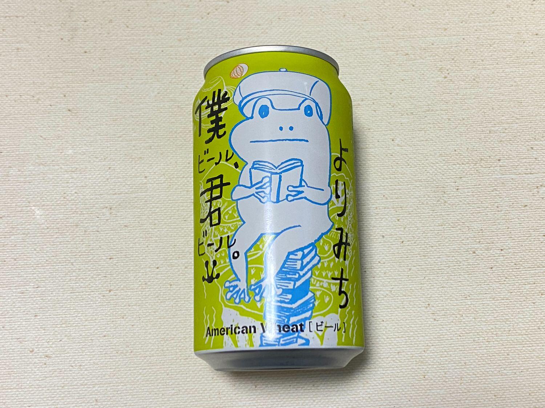 「僕ビール、君ビール。よりみち」 06 04