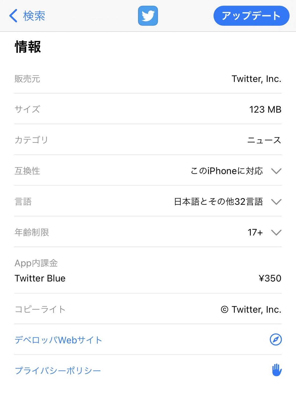 Twitter blue 28
