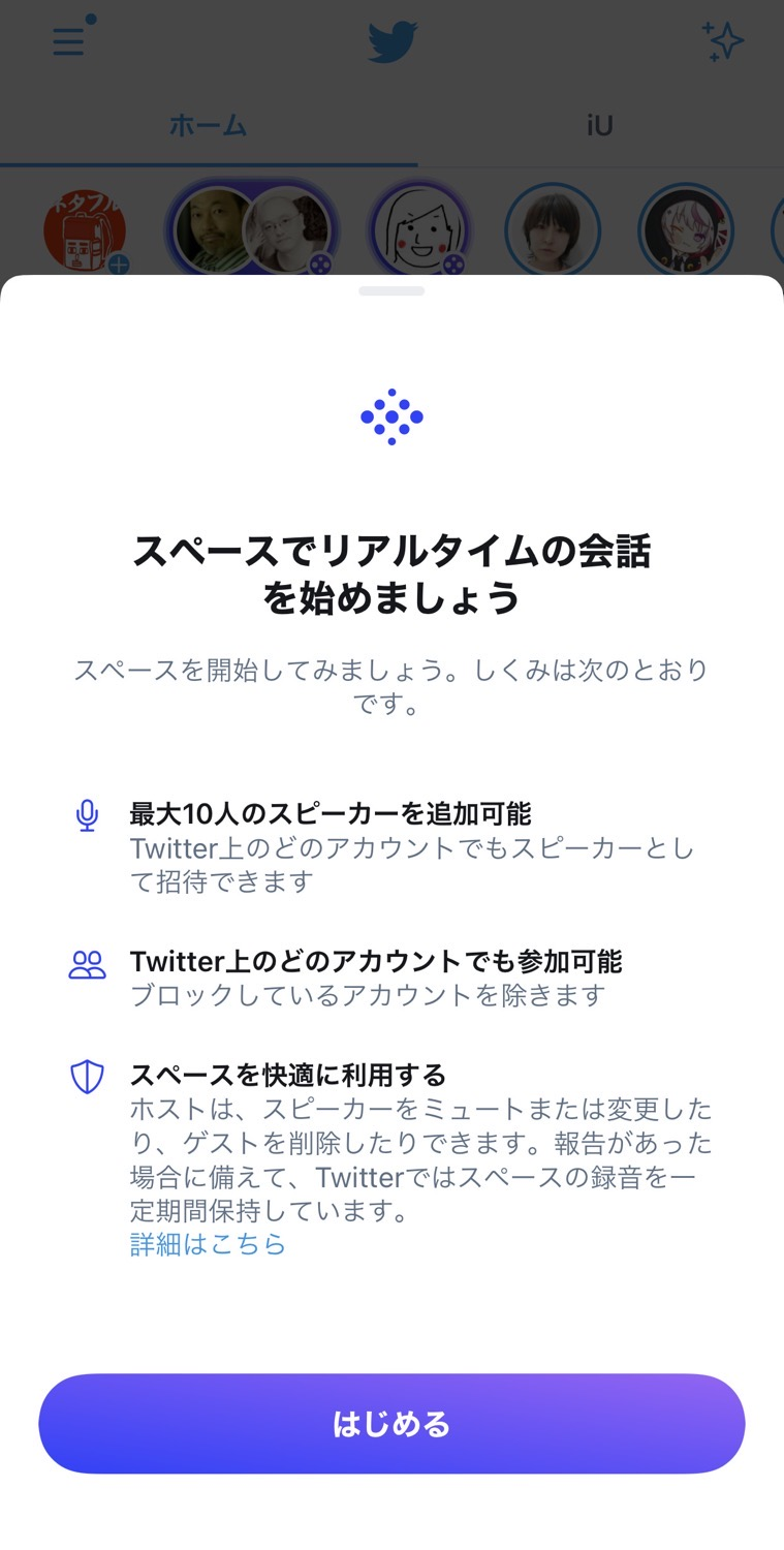Twitter spaces 04