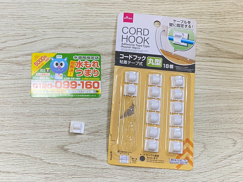 【DIY】100均アイテム3つで作る300円ケーブルホルダー 01 04