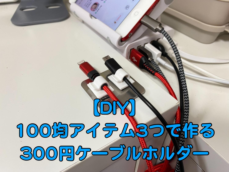 【DIY】100均アイテム3つで作る300円ケーブルホルダー 16 04 title