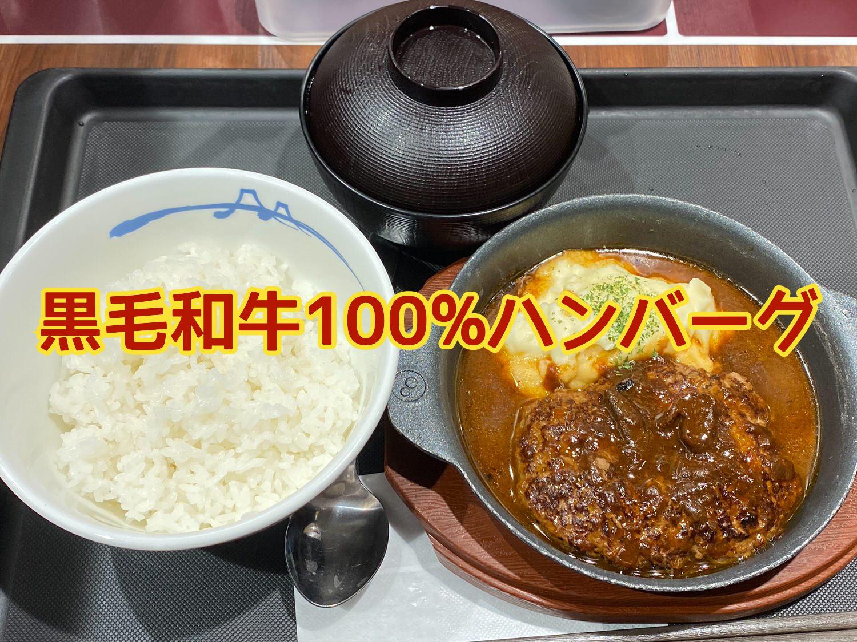 黒毛和牛100%ハンバーグ定食 01 04 title