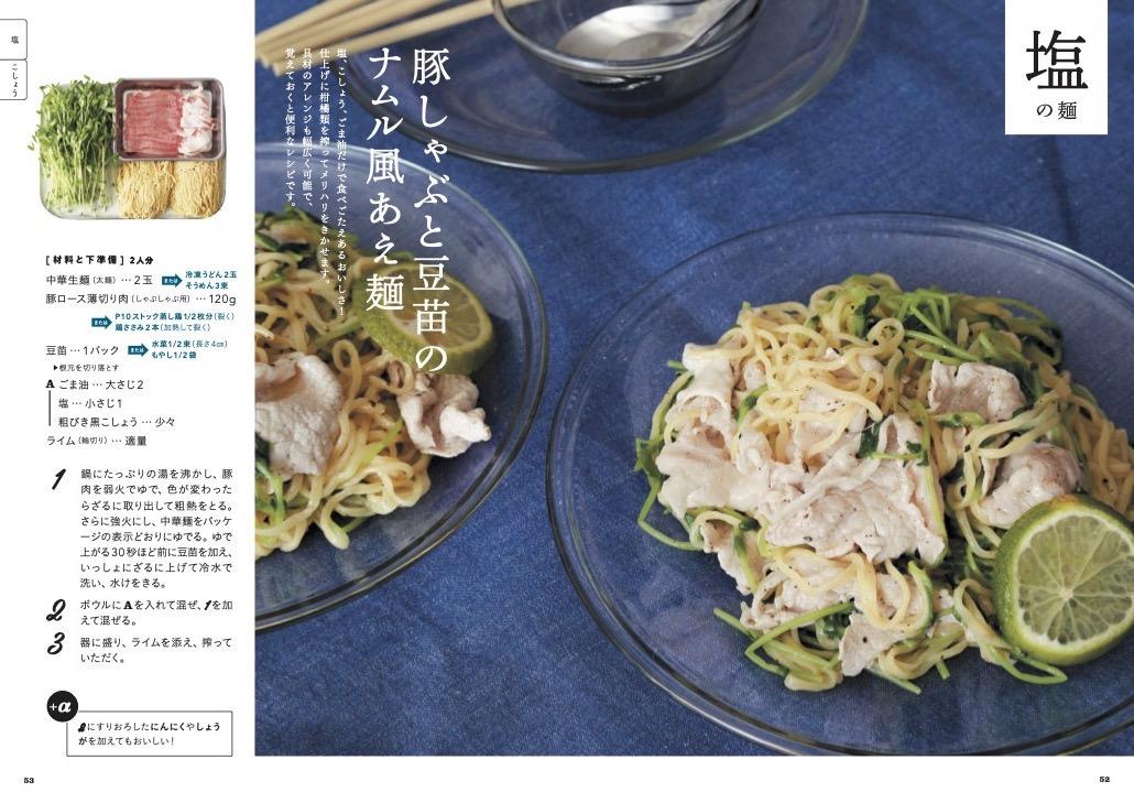 5minutes noodle book 01 04