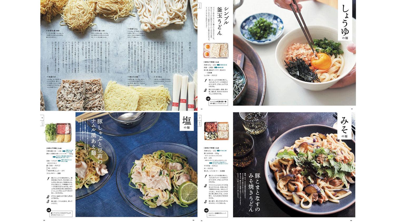 5minutes noodle book 05 04