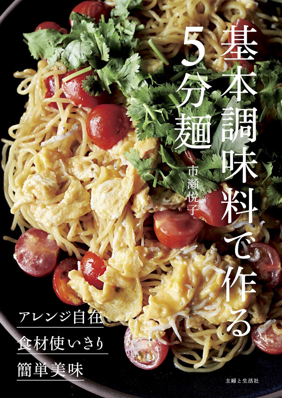 5minutes noodle book 12 04