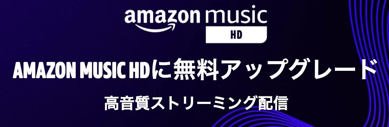 Amazon music unlimited free