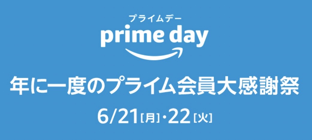 Amazon prime day 2021 619