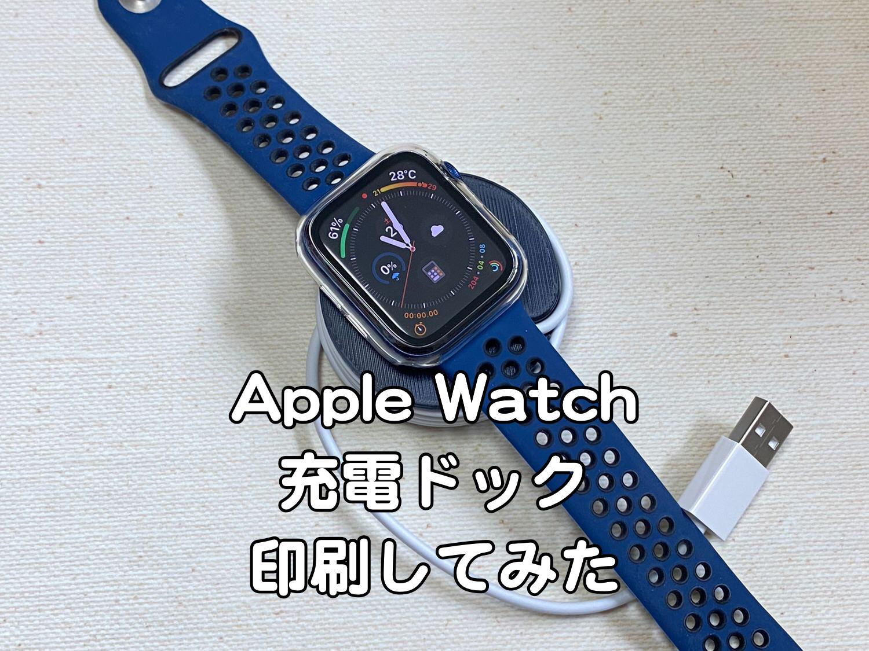 Apple watch 3dprinter 06 04 title