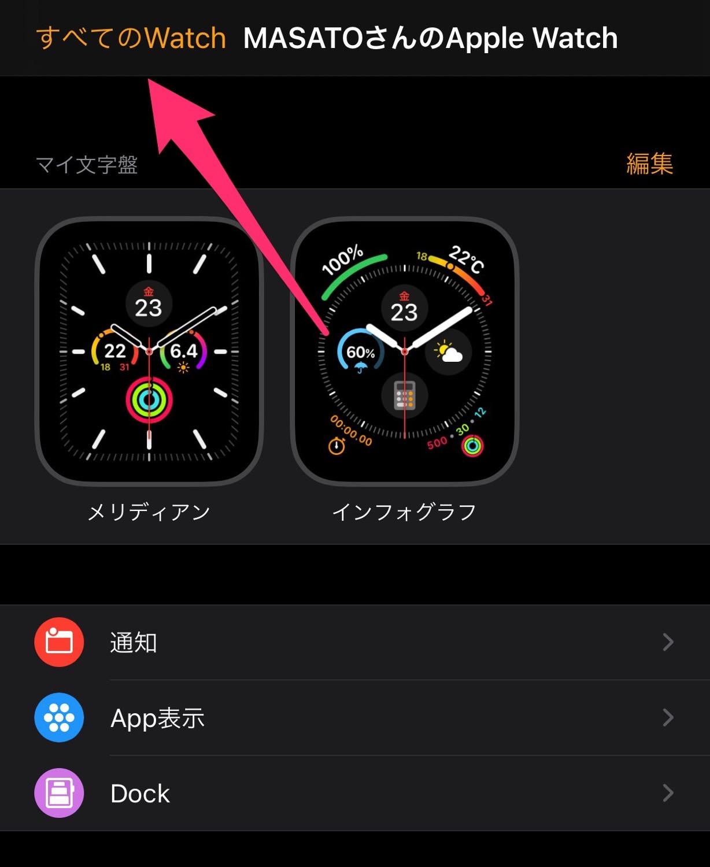 【Apple Watch 6】機種変更しようとしていきなり失敗した話【my new gear...】 22 12 04
