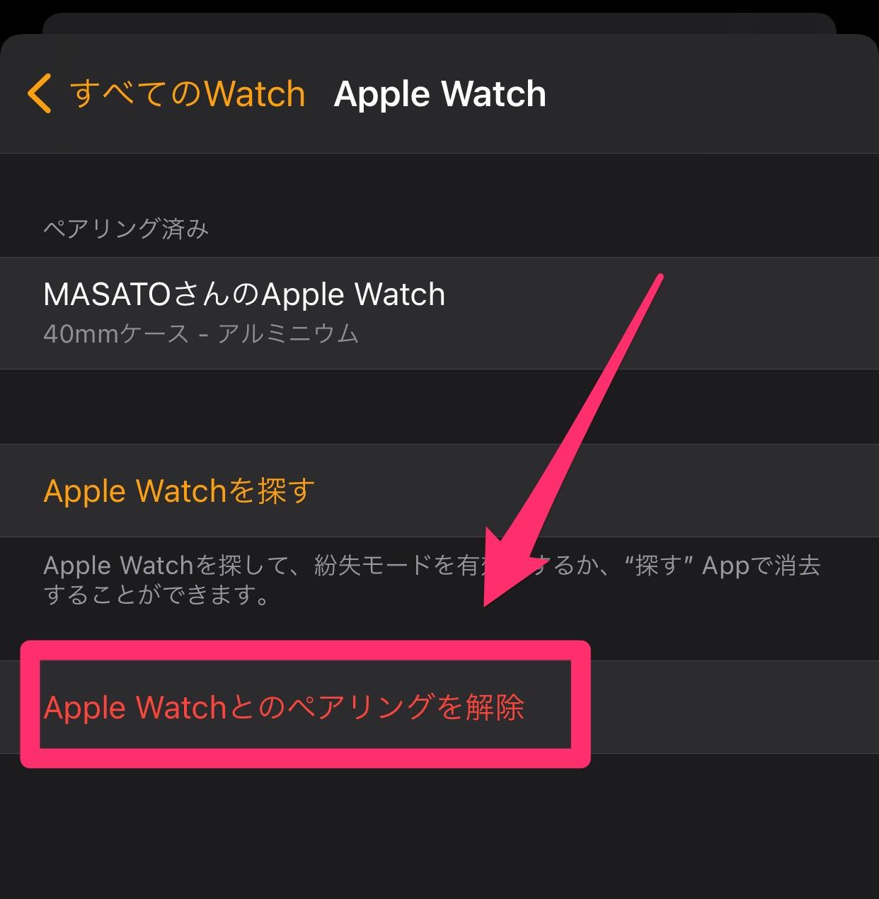 【Apple Watch 6】機種変更しようとしていきなり失敗した話【my new gear...】 22 14 04