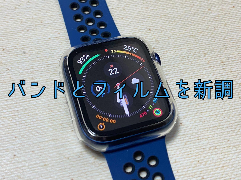 Apple watch change case 22 03 04title