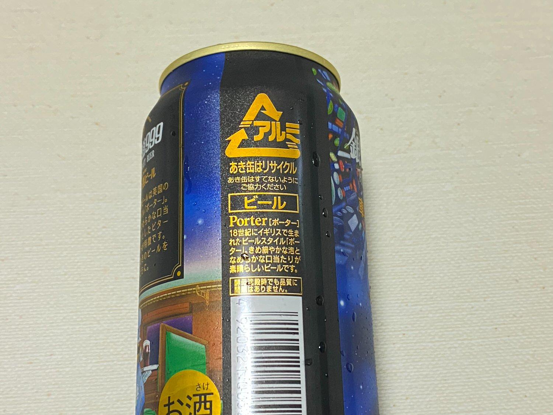 銀河鉄道999 車掌さんの黒ビール ローソン 05 04