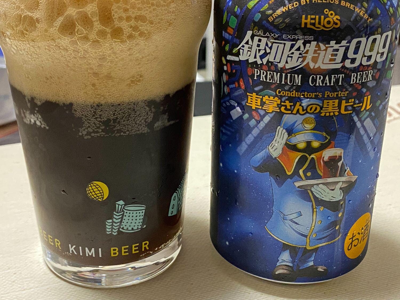 銀河鉄道999 車掌さんの黒ビール ローソン 09 04