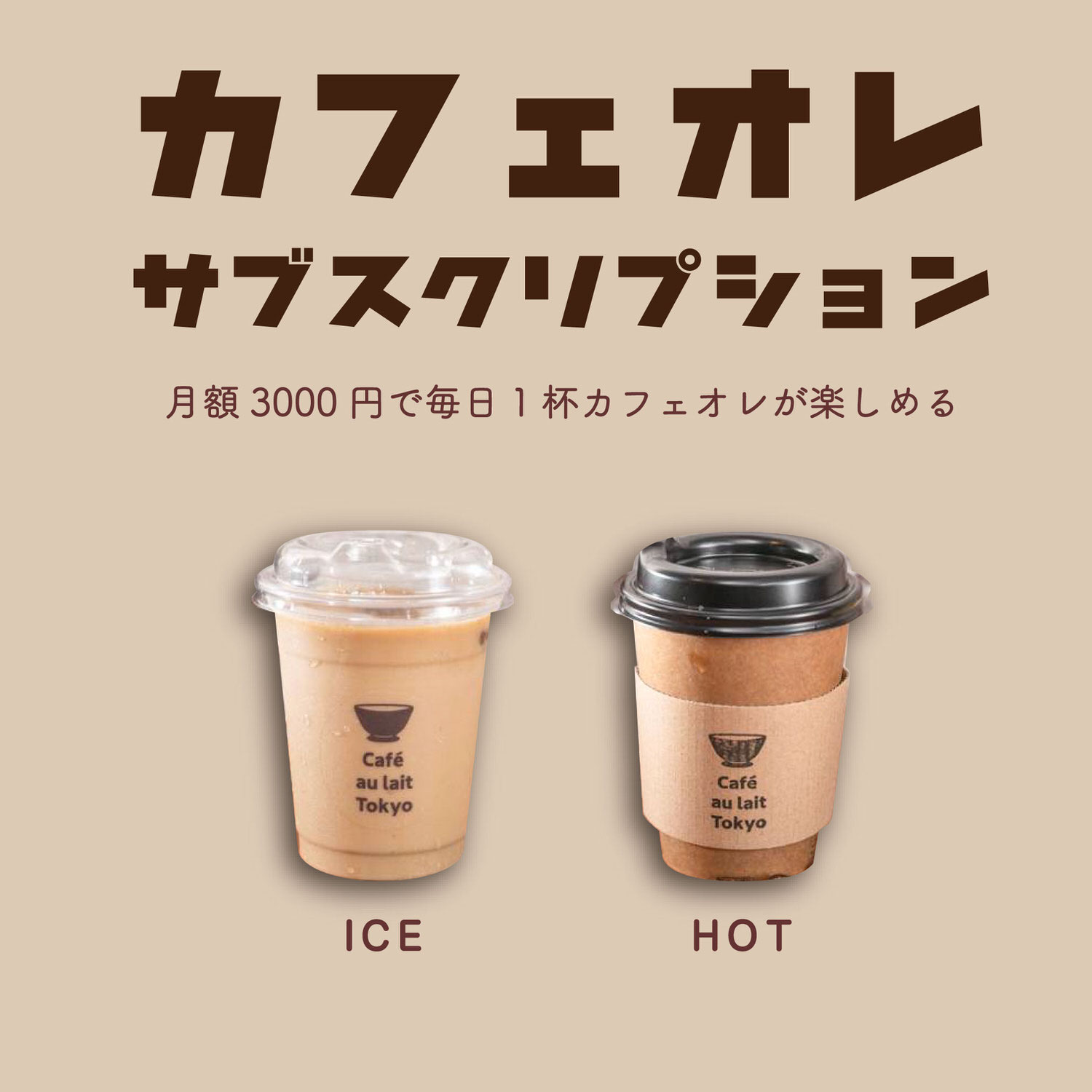 Coffee subsc 01 04
