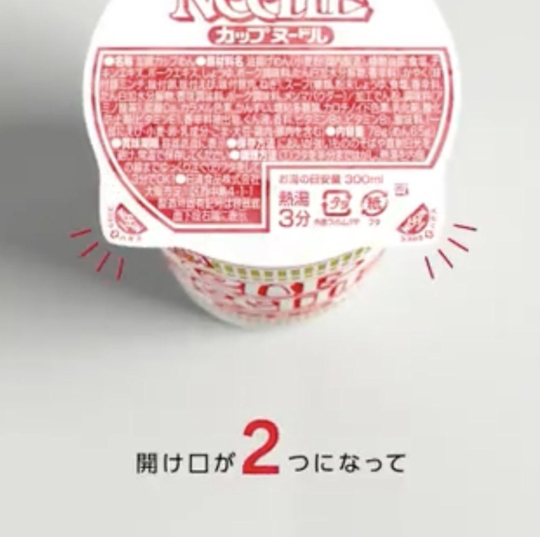 Cup noodle futa seal 04 04