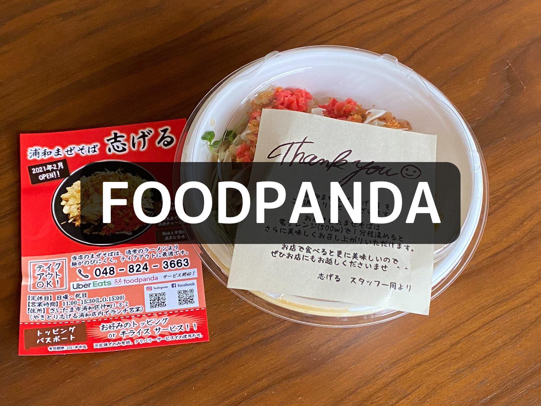 Foodpanda shigeru 02 04 title