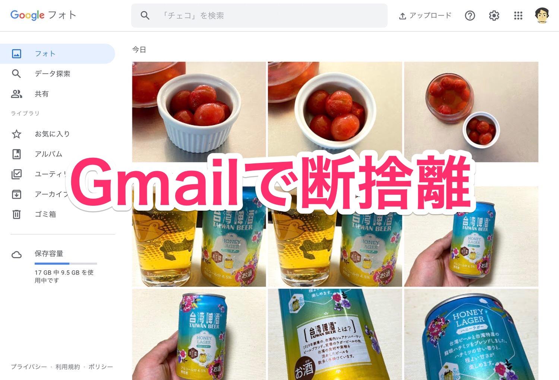 Google photo data delete 01 04