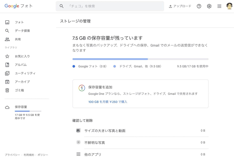 Google photo data delete 02 04