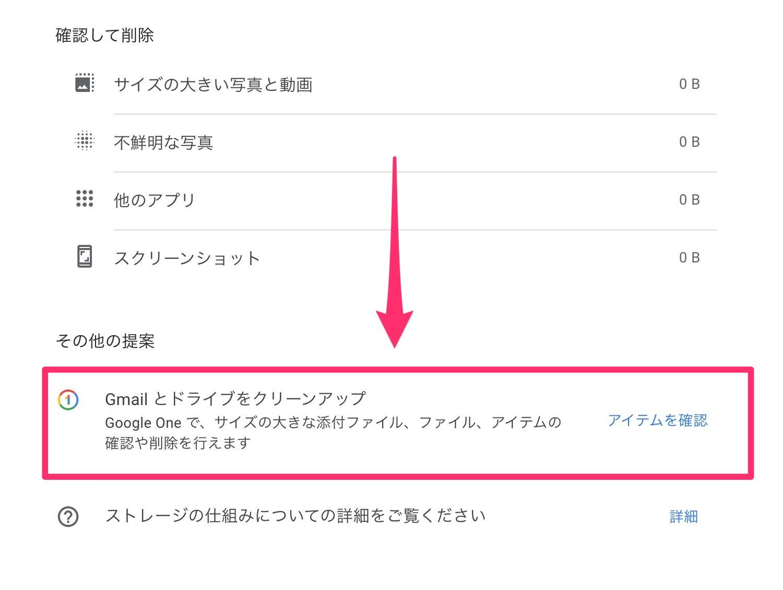 Google photo data delete 03 04