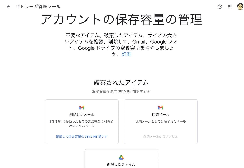 Google photo data delete 04 04