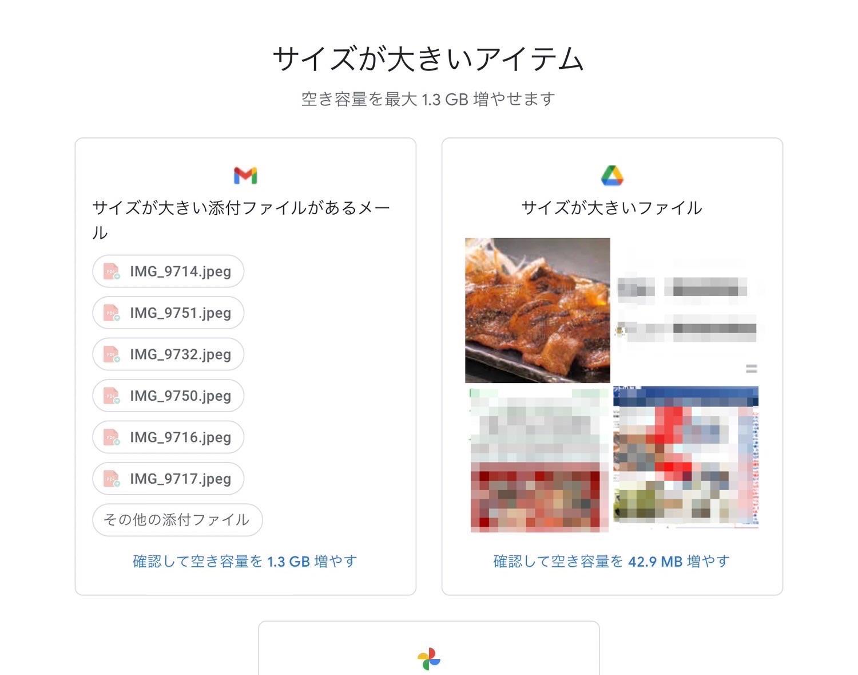 Google photo data delete 05 04