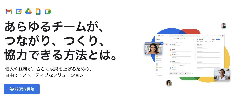 Google workspace 15