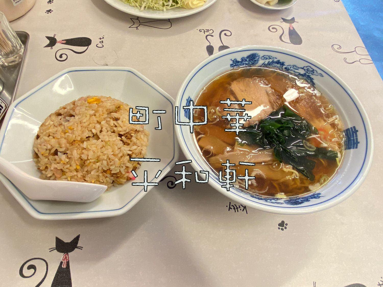 平和軒 浦和 町中華 04 04 title