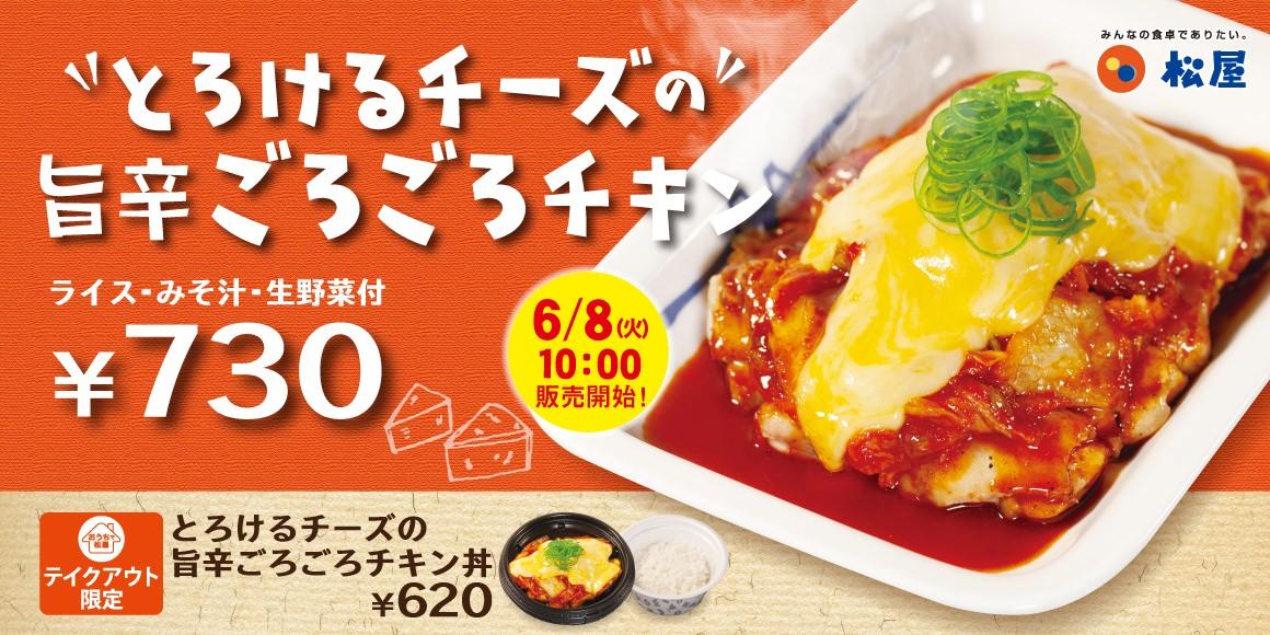Matsuya gorogoro cheese 03 04