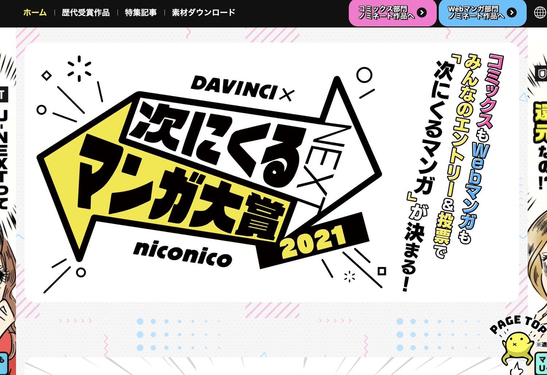 Next manga 2021