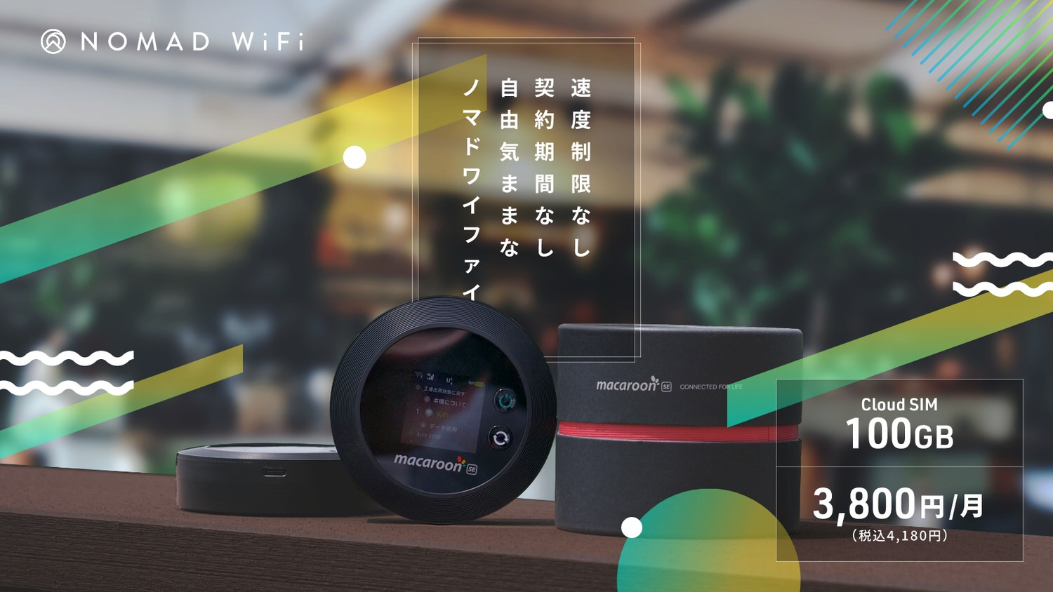 Nomad wifi release 01 04
