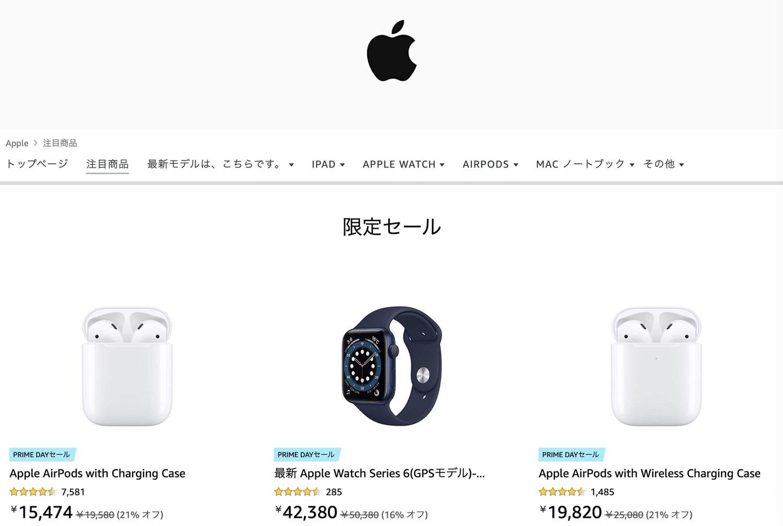 Prime day apple sale 21