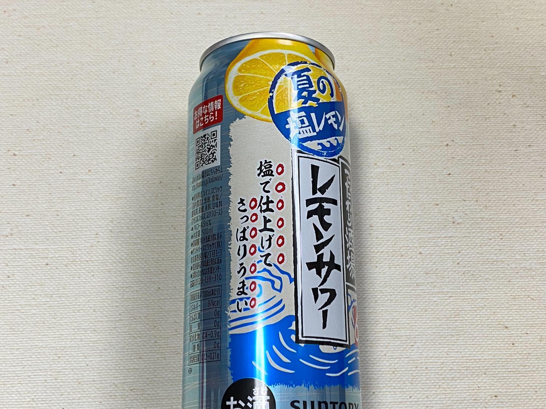 こだわり酒場のレモンサワー 夏の塩レモン 17 04 04