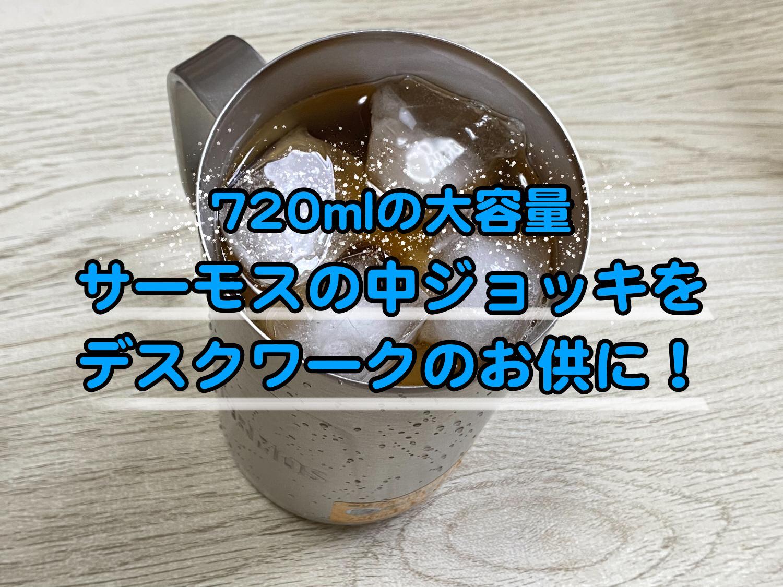 サーモス 中ジョッキ 27 01 04 title