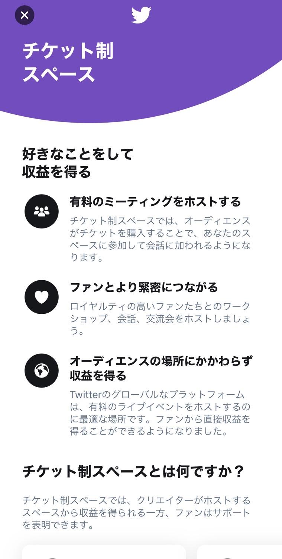 Twitter spaces money superfollower 03 04