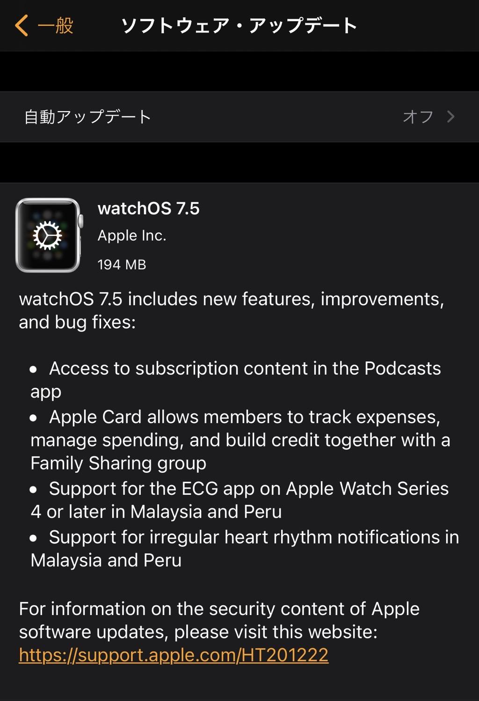 Watch os 7 5 update 23