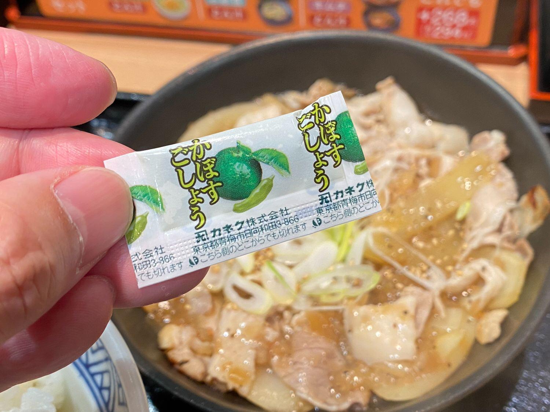 Yoshinoya shio buta 05 04