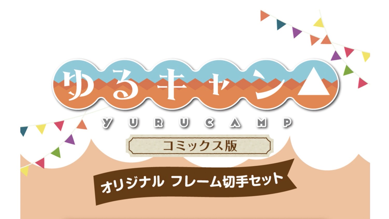 Yuru camp stamp 01 04