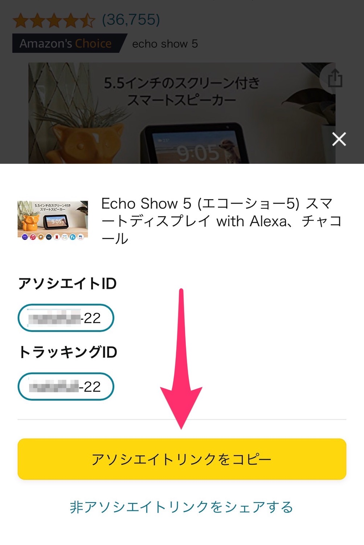 Amazon link aff app 02 04