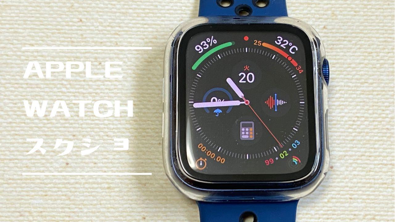 Apple watch screenshot 01 04 title