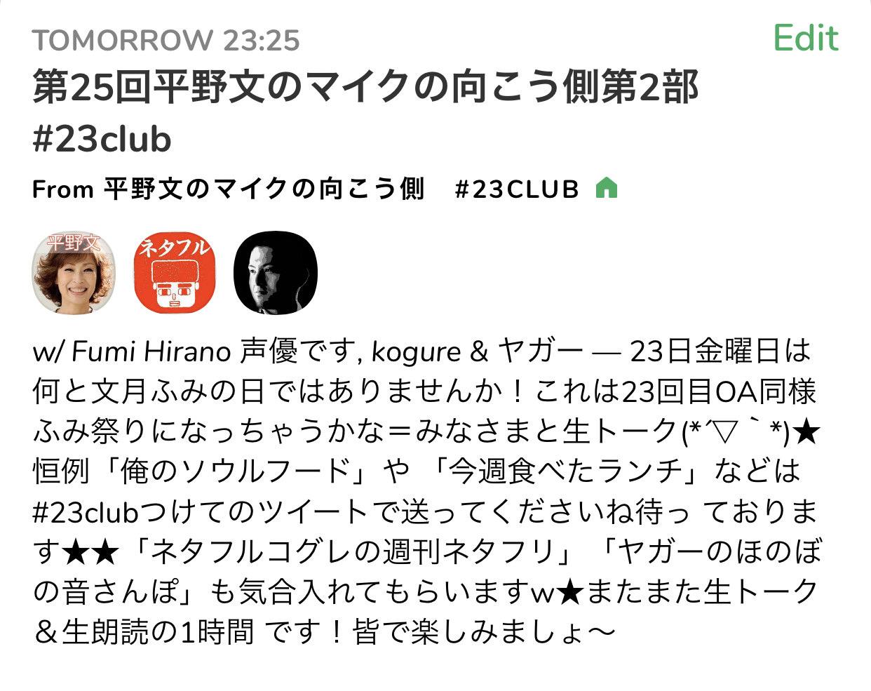 Clubhouse no invite 23