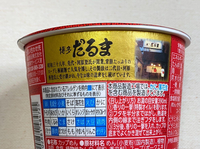 博多だるま カップ麺 セブンイレブン 02 04
