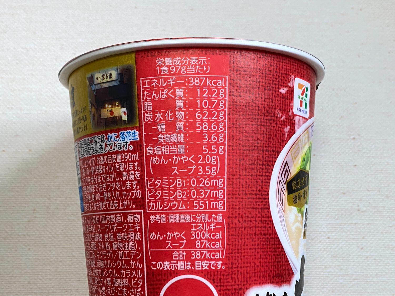 博多だるま カップ麺 セブンイレブン 03 04