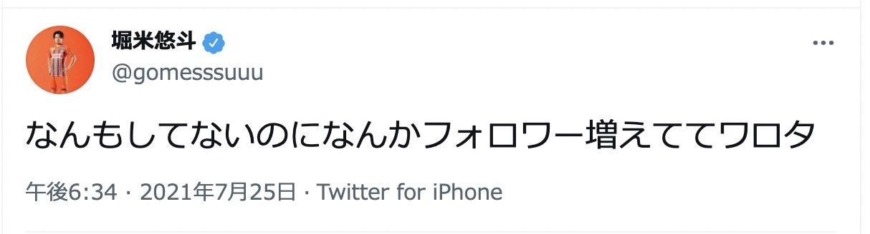 Horigime yuuto 02 04 title